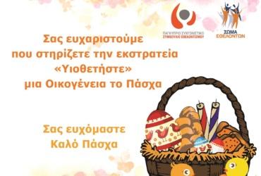 Ευχαριστίες προς όλους που συμμετείχαν στην εκστρατεία «Υιοθετήστε» μια οικογένεια το Πάσχα