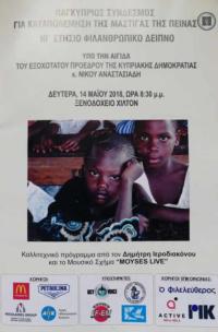 Εισφορά και Ενίσχυση του Παγκύπριου Συνδέσμου για καταπολέμηση της μάστιγας της Πείνας